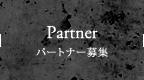 パートナー募集